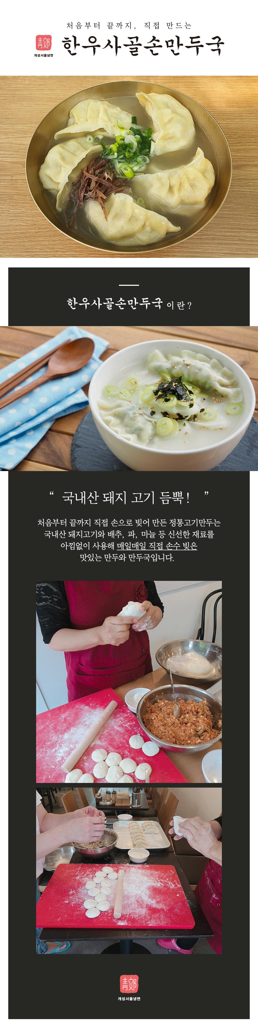 상세페이지_청교손만두국_1.jpg