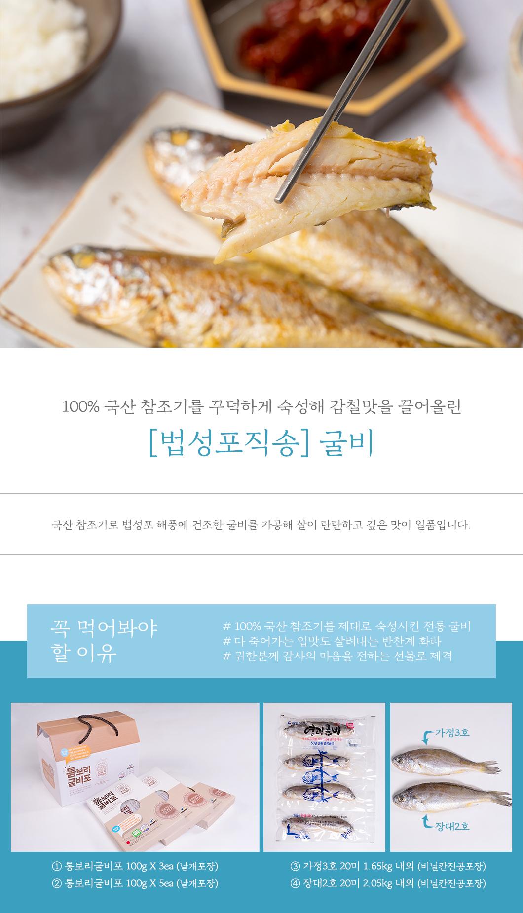 0917_법성포굴비_상세이미지_01.jpg