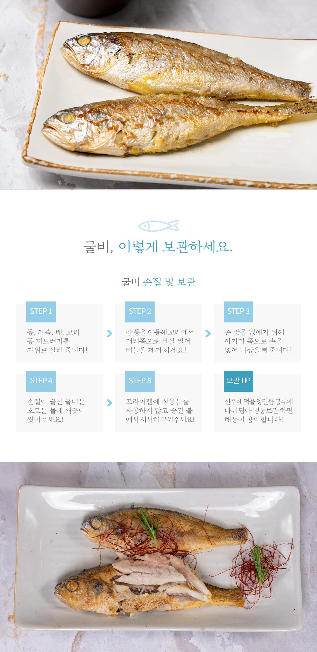 0917_법성포굴비_상세이미지_09.jpg