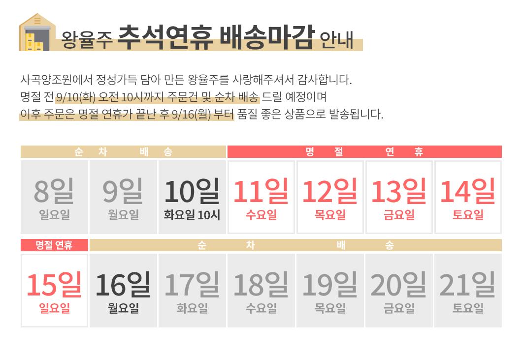 0903_추석배송공지_왕율주.jpg