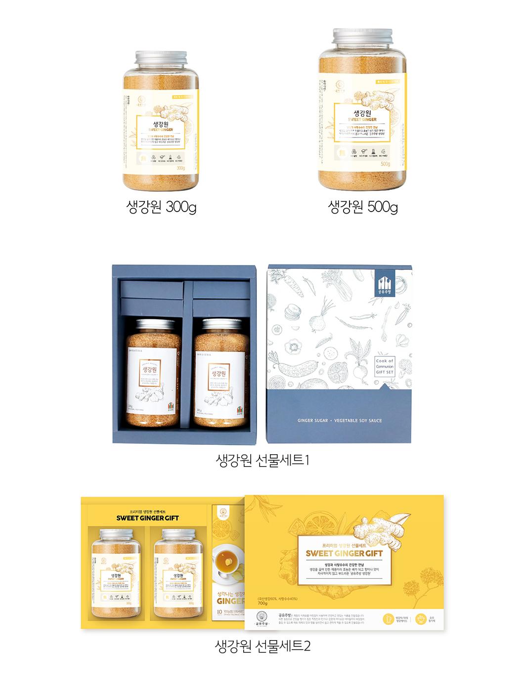 생강원_상품정보.jpg