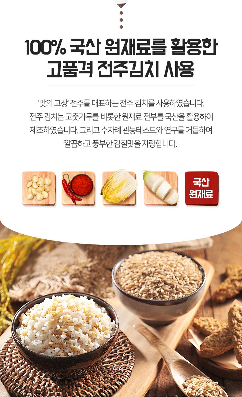 해물김치볶음밥_웹기술서_최종_03.jpg
