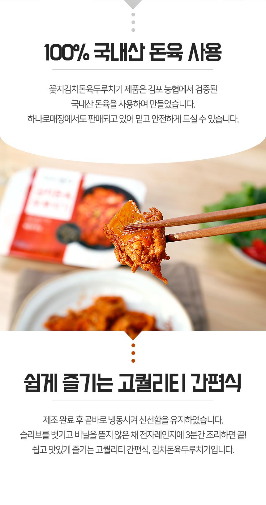 김치돈육두루치기_최종_04.jpg