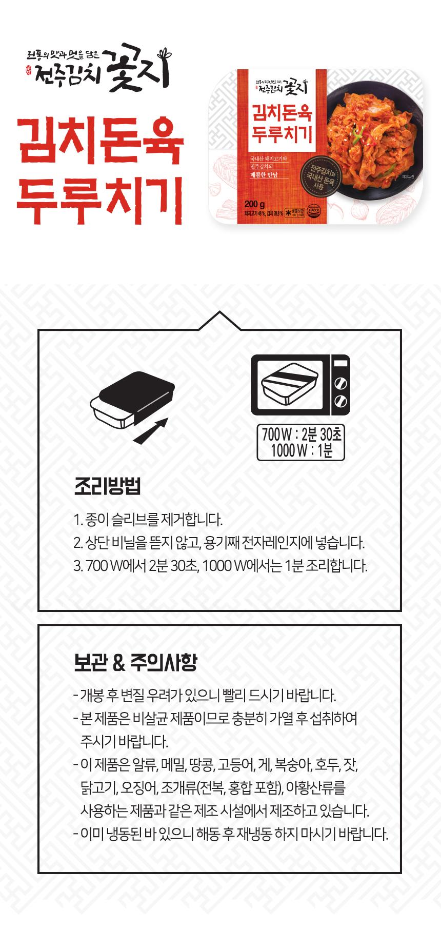 김치돈육두루치기_최종_06.jpg