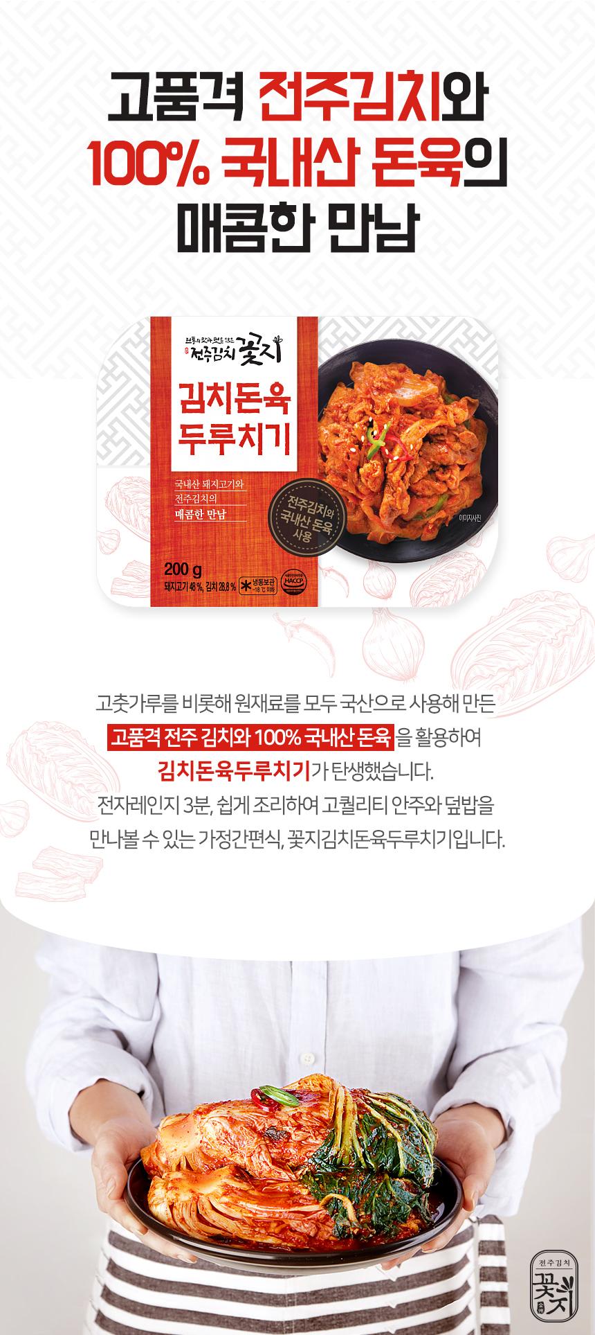 김치돈육두루치기_최종_02.jpg