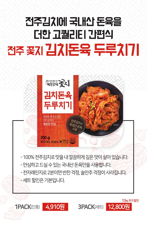 1014_김치돈육두루치_상단.jpg
