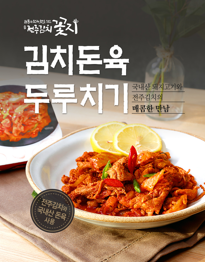 김치돈육두루치기_최종_01.jpg