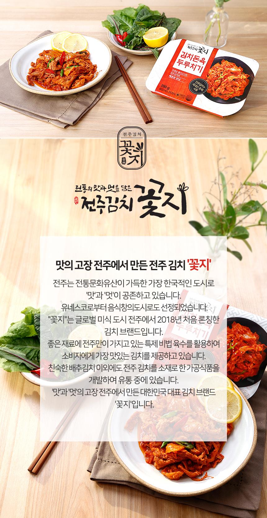 김치돈육두루치기_최종_07.jpg