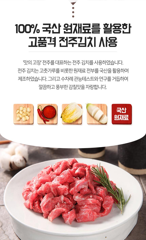 김치돈육두루치기_최종_03.jpg
