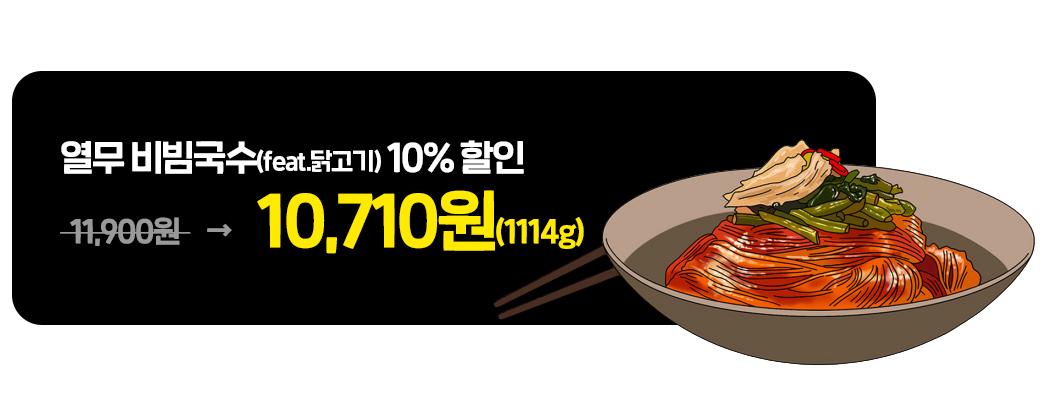 0819_노키친열무비빔국수_상단할인.jpg