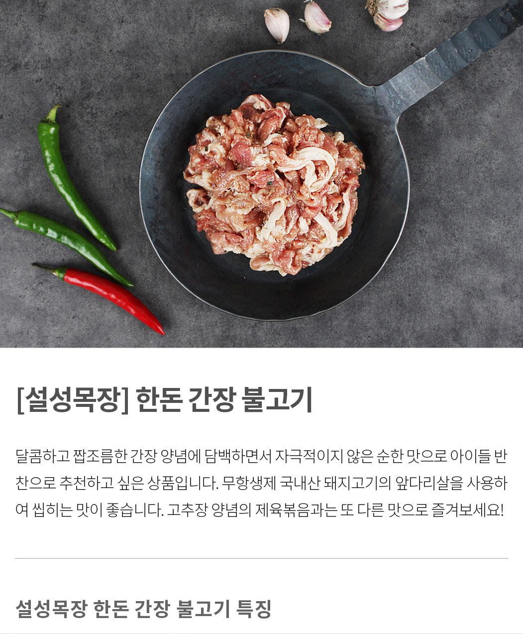 180201_한돈-간장-불고기-상세페이지_01.jpg
