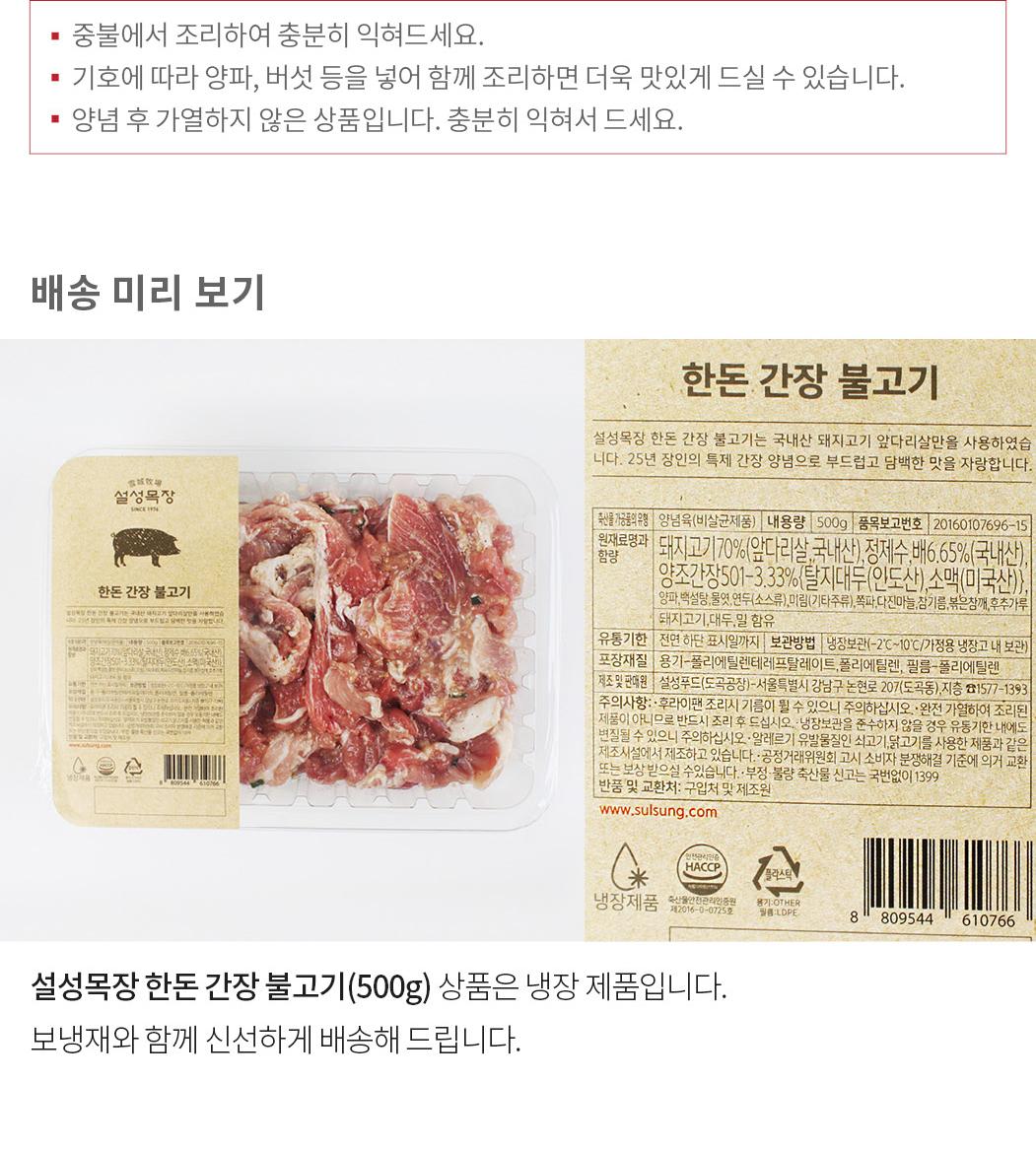 180201_한돈-간장-불고기-상세페이지_04.jpg