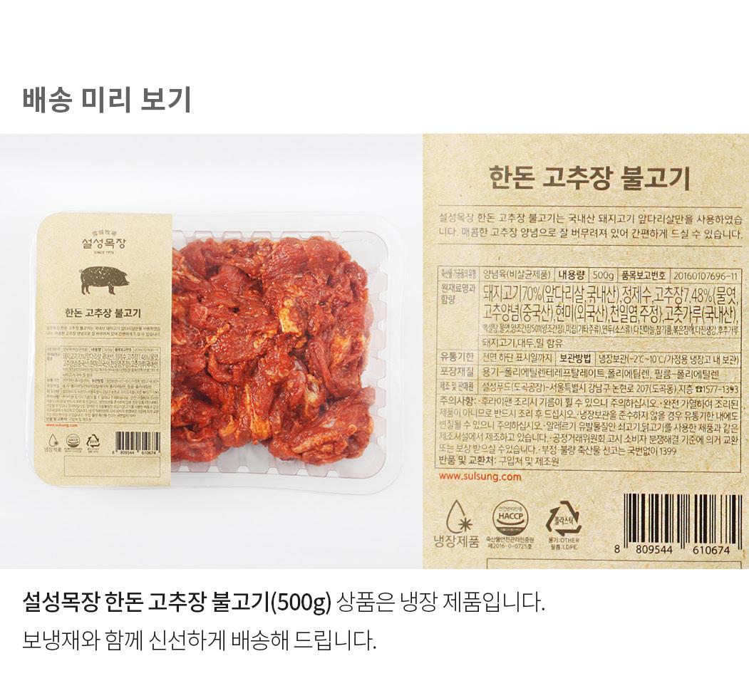180201_한돈-고추장-불고기-상세페이지_04.jpg