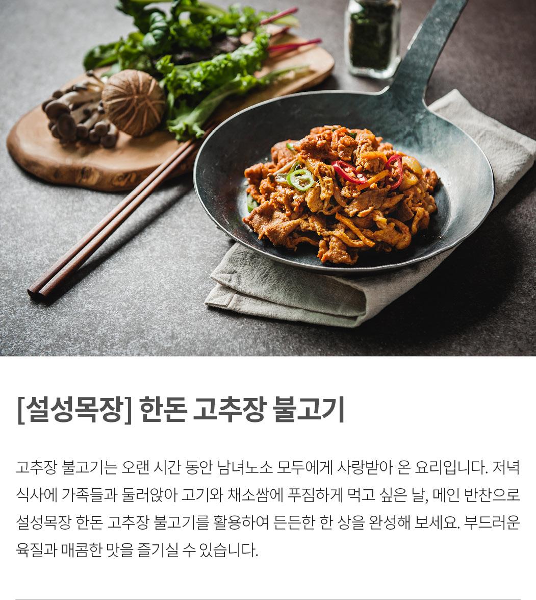 180201_한돈-고추장-불고기-상세페이지_01.jpg