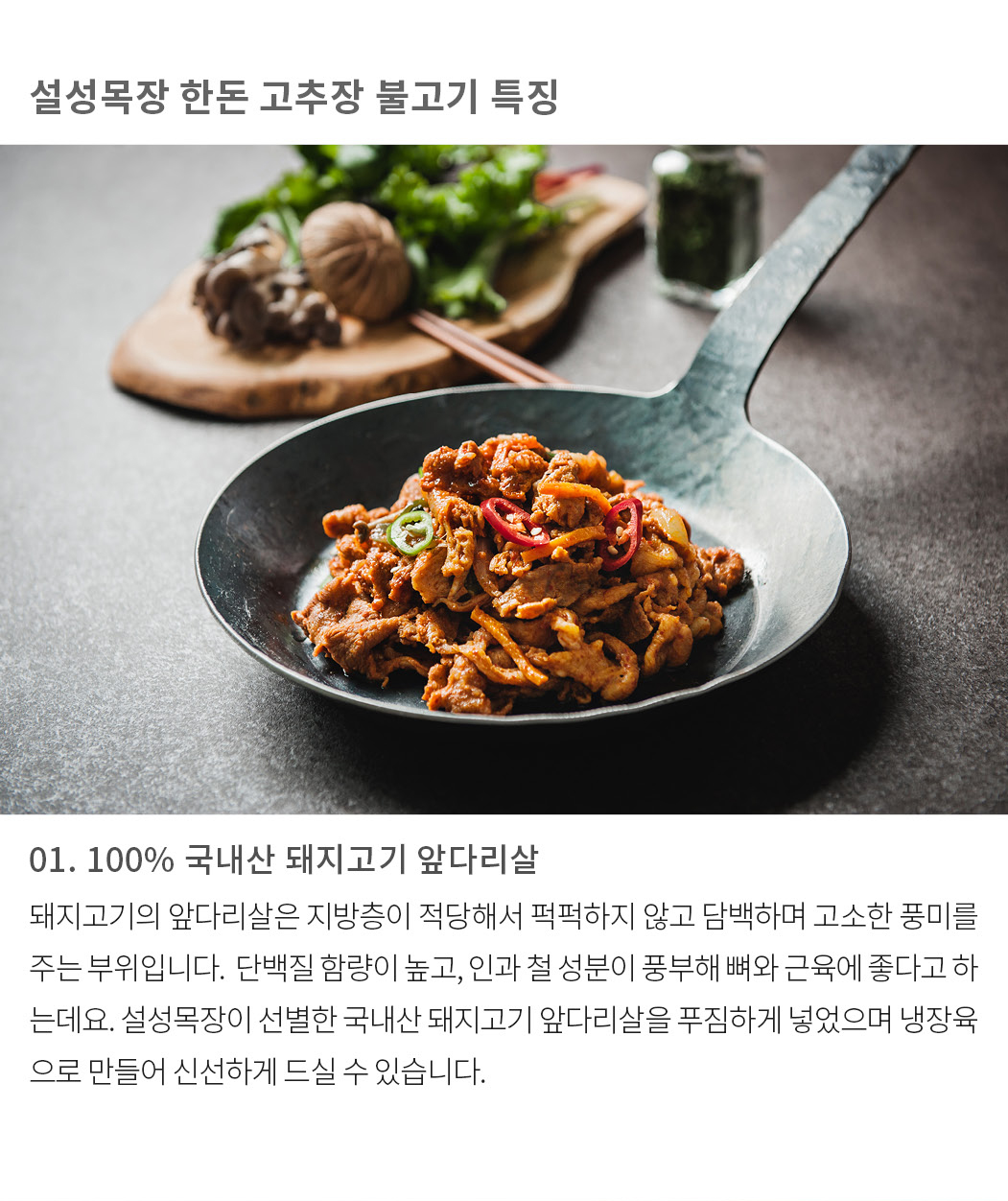 180201_한돈-고추장-불고기-상세페이지_02.jpg
