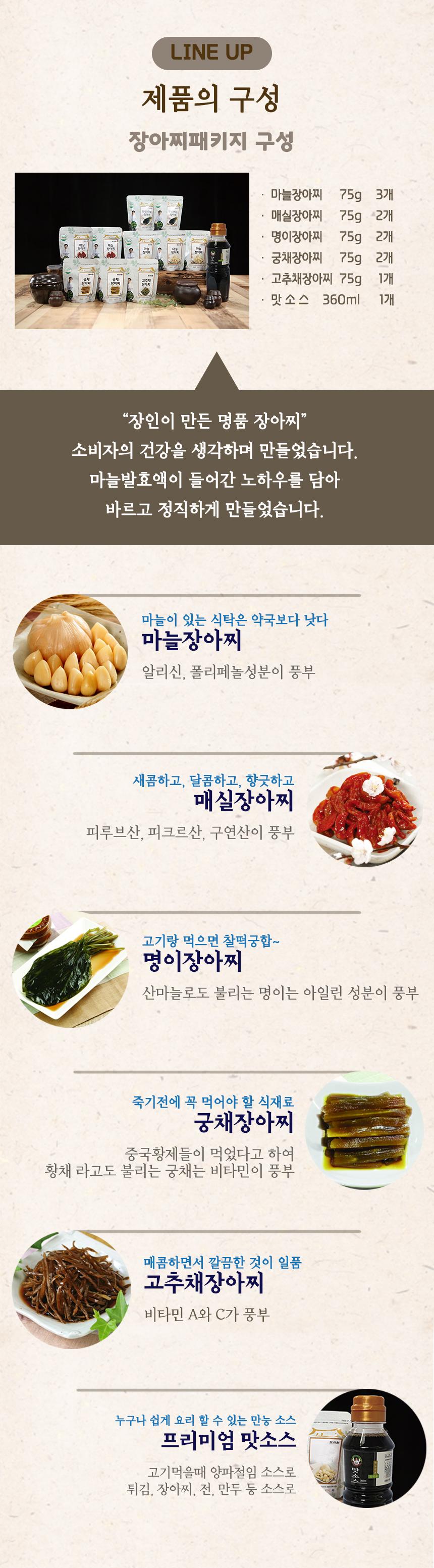 [도리원]-권수열명인의-명품-장아찌패키지_상세이미지수정_02.jpg