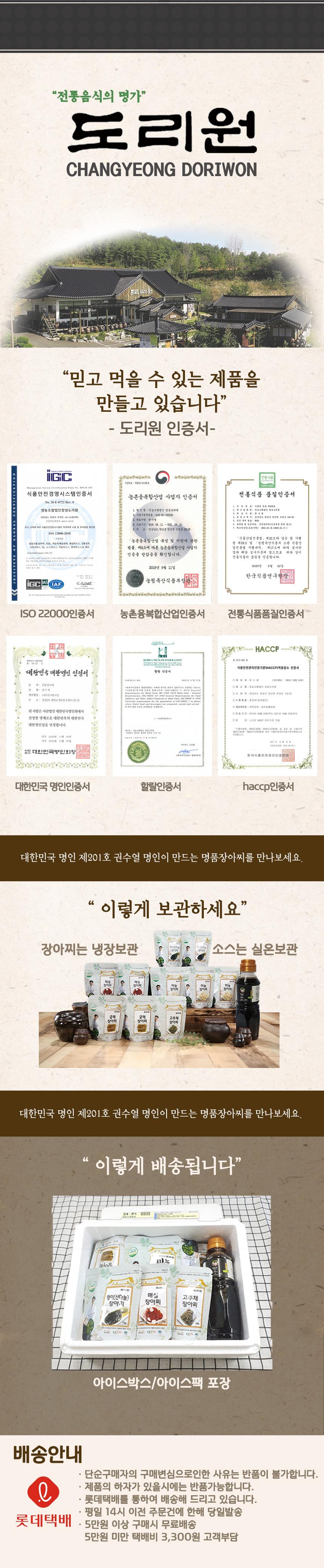 [도리원]-권수열명인의-명품-장아찌패키지_상세이미지수정_03.jpg