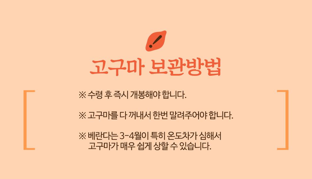 0327_꿀고구마_상단.jpg