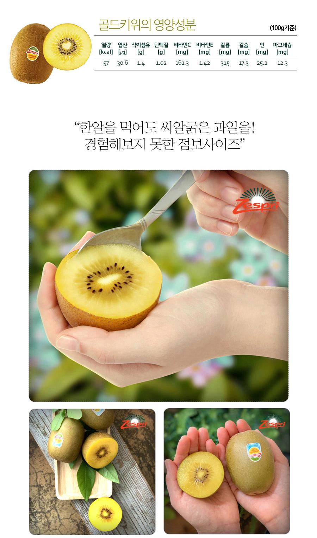 제스프리-골드키위-대왕특대과(대용량)_03.jpg