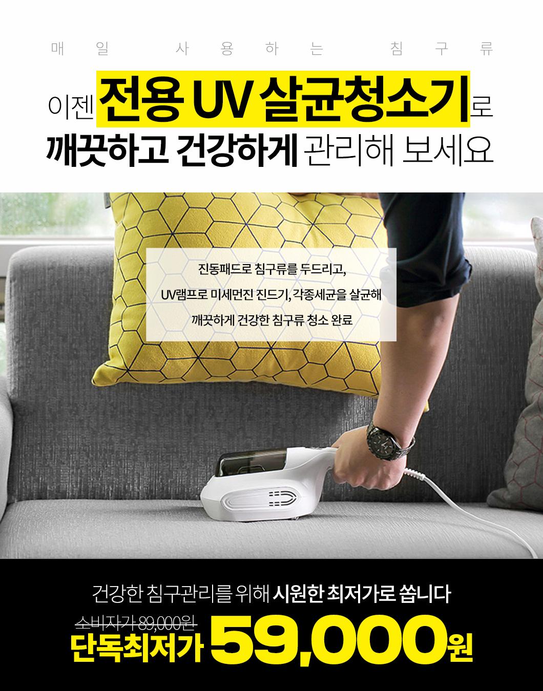1005_UV살균침구청소기_상단.jpg