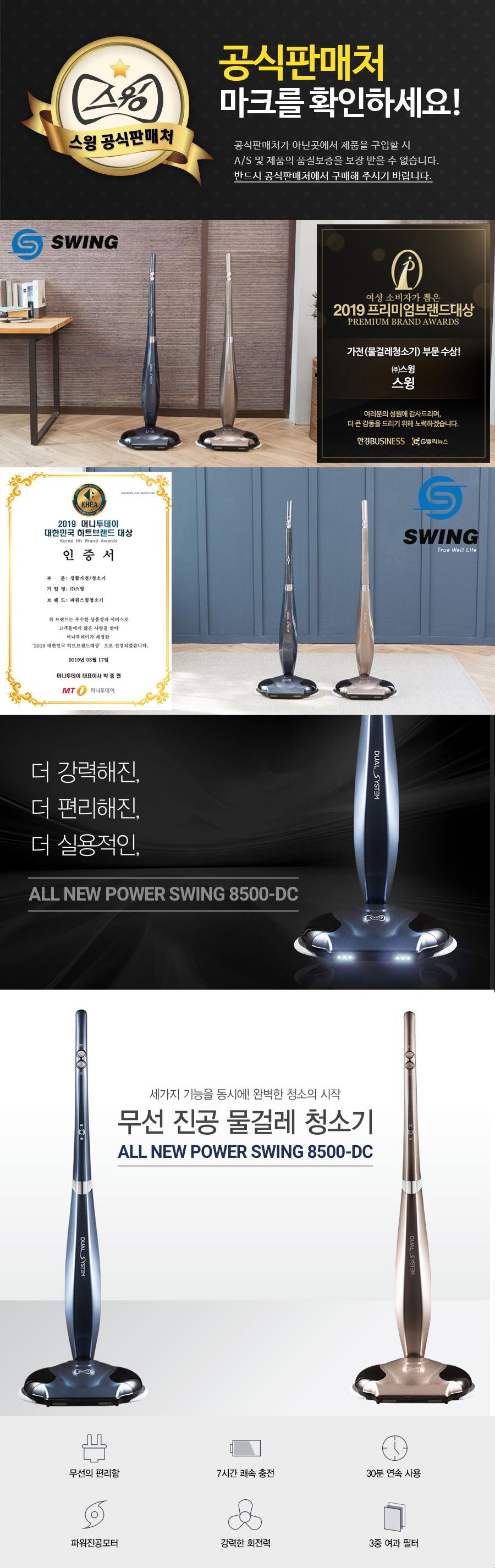 Swing-8500_01.jpg