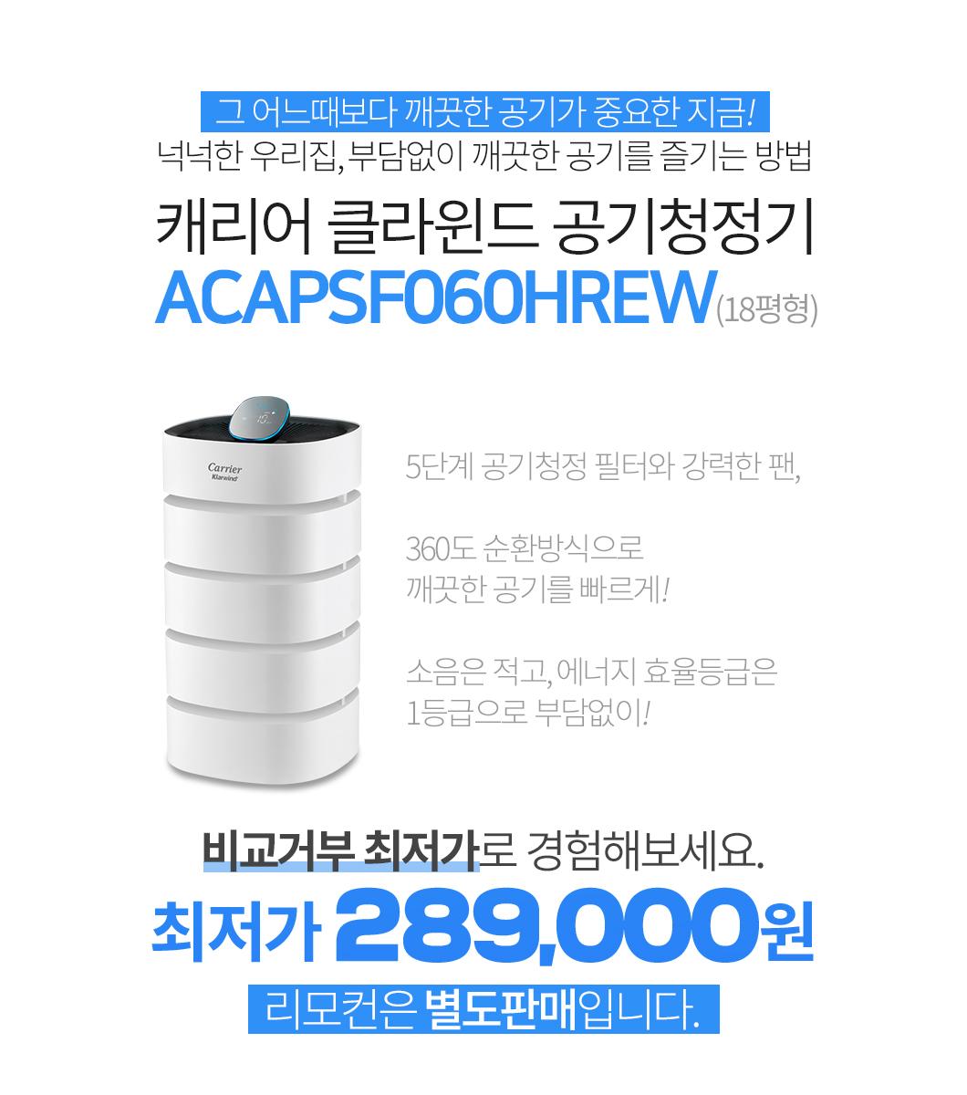 0206_캐리어공기청정기_상단.jpg