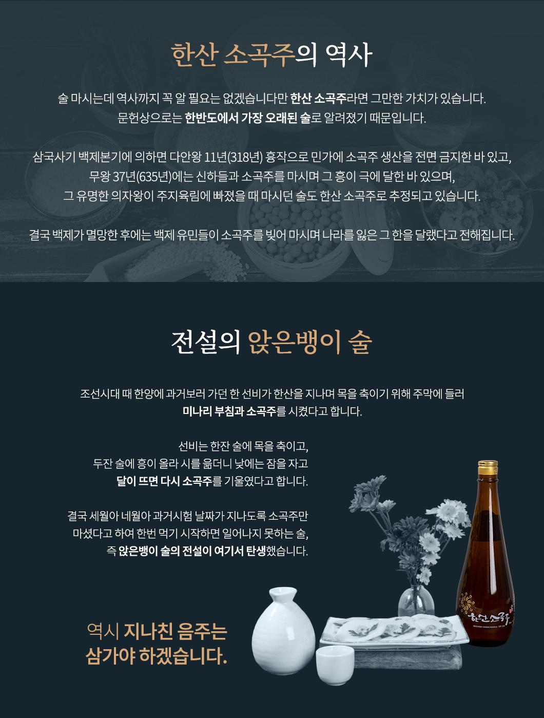 0107_한산소곡주_상세이미지_03.jpg