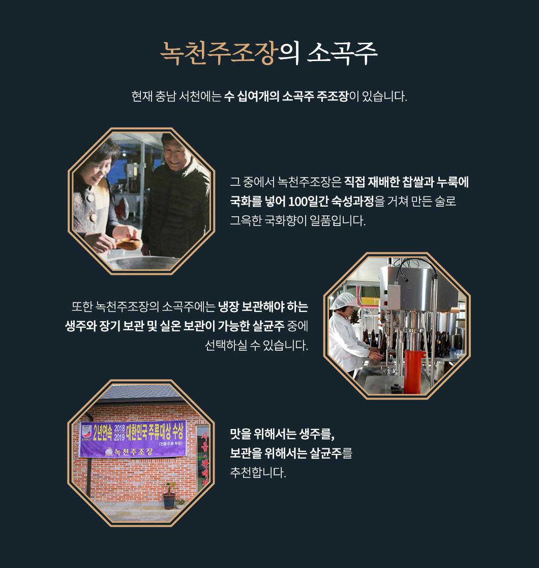 0107_한산소곡주_상세이미지_02.jpg