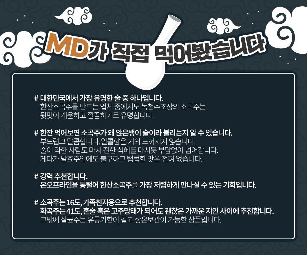 0107_한산소곡주_MD가직접.jpg