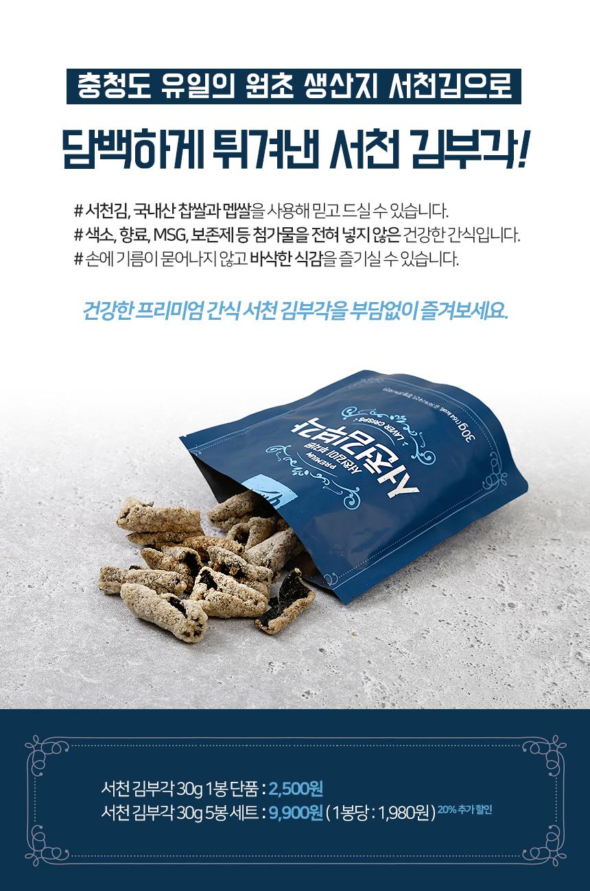 0221_김부각_상단.jpg
