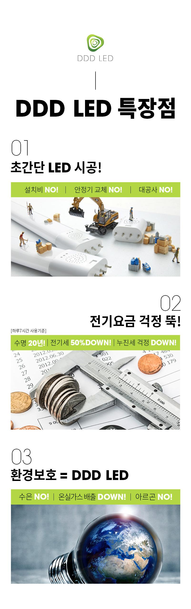 [디디디]-100%-호환가능한-LED램프_상세이미지교체_05.jpg