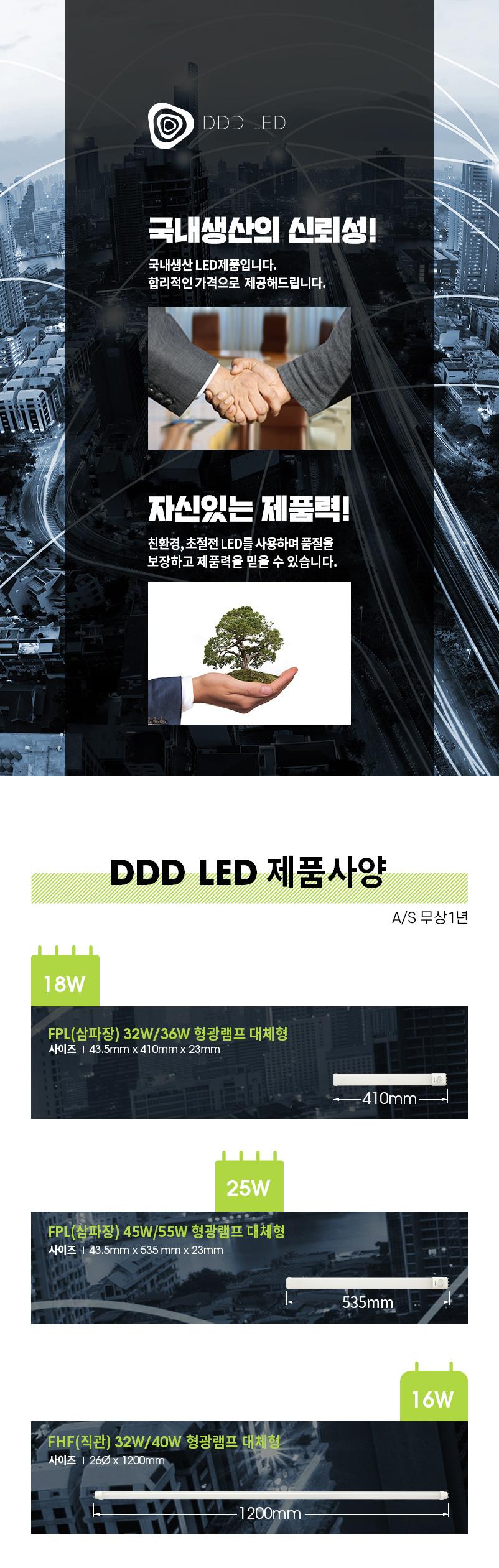 [디디디]-100%-호환가능한-LED램프_상세이미지교체_06.jpg