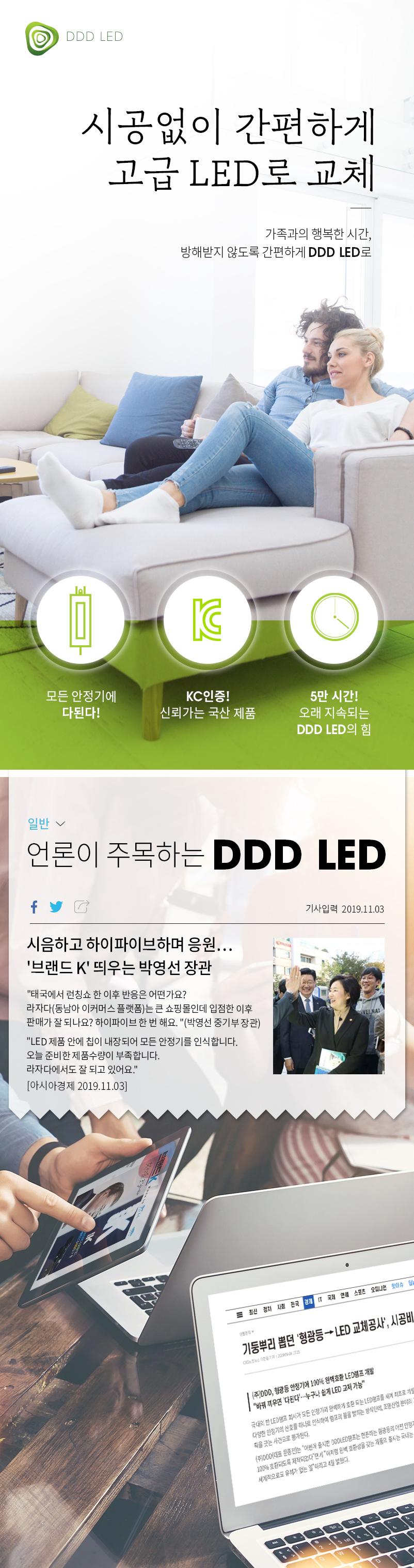 [디디디]-100%-호환가능한-LED램프_상세이미지교체_02.jpg
