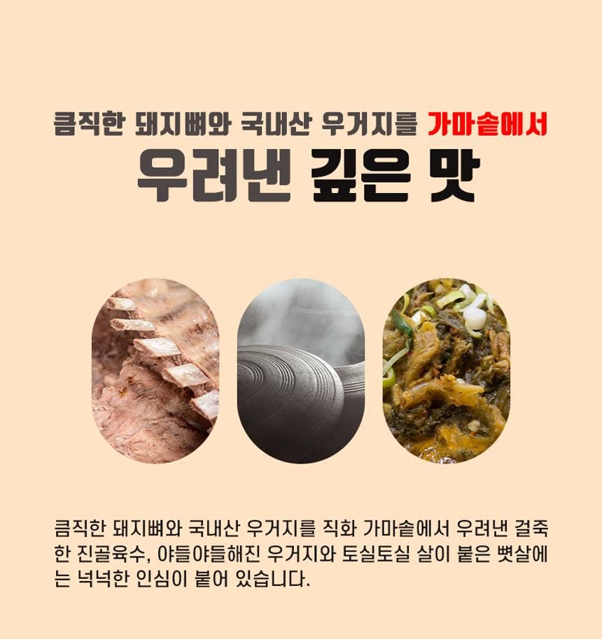 할매뼈해장국-상세종합_04.jpg