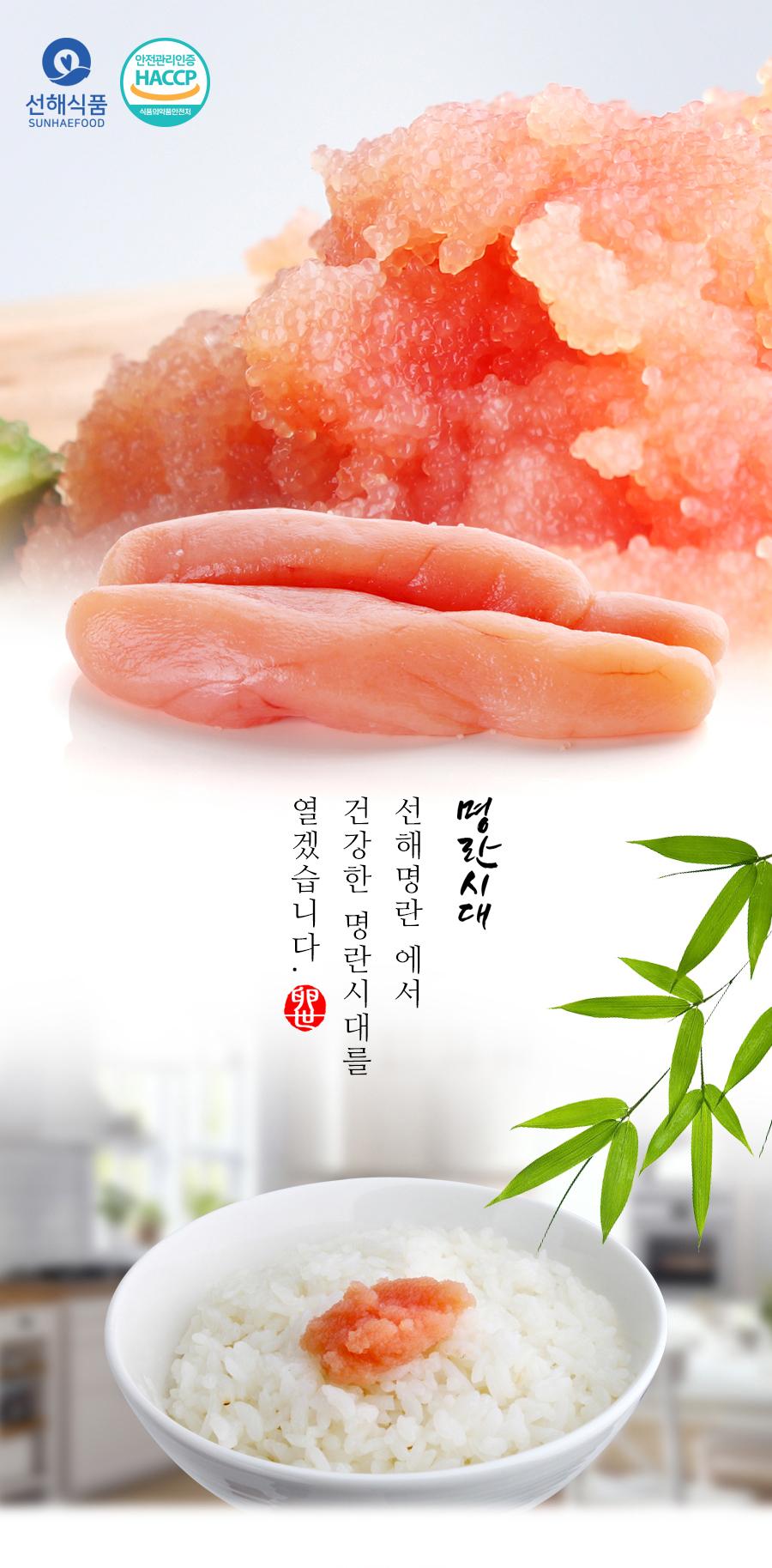 0106_명란시대_상세이미지_01.jpg