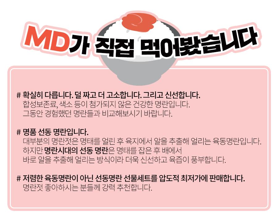 0106_명란시대_MD가직접.jpg