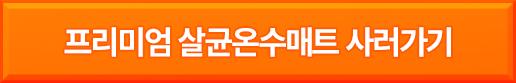 0819_경동온수매트보급형_상단_03.jpg
