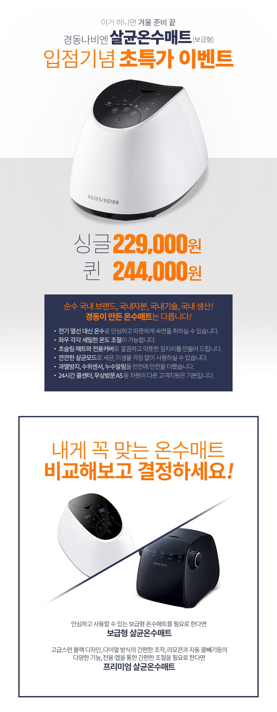 0819_경동온수매트보급형_상단_01.jpg
