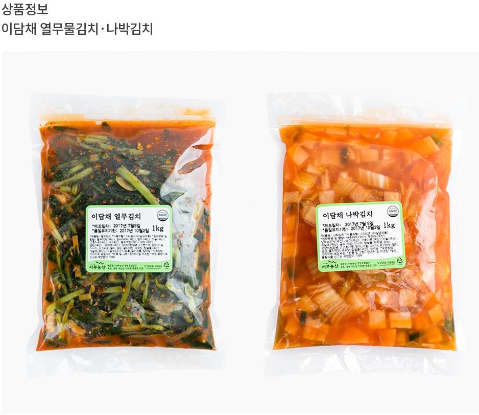 열무물김치나박김치2.jpg