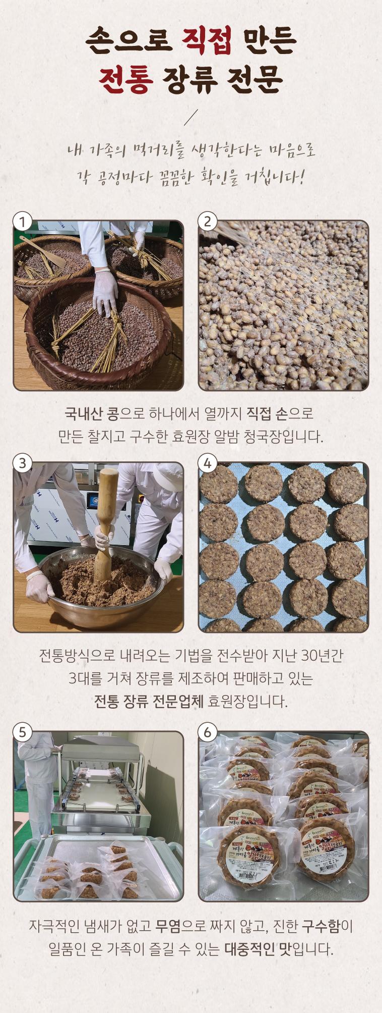 공주밤-청국장_상세페이지_05.jpg