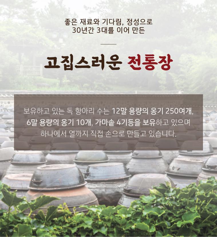 공주밤-청국장_상세페이지_04.jpg