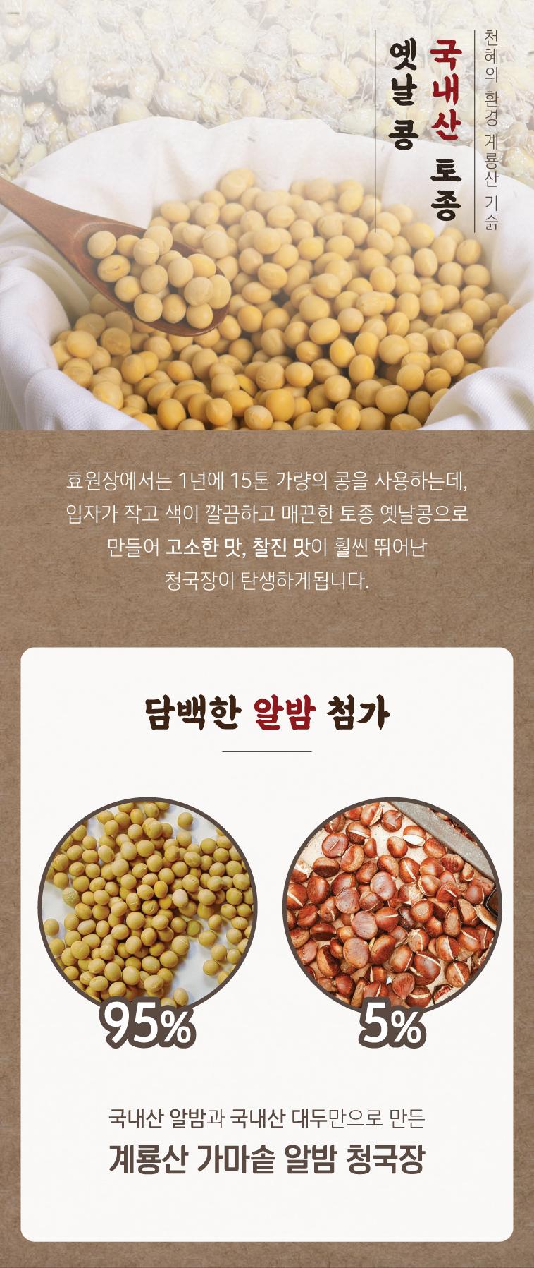 공주밤-청국장_상세페이지_03.jpg