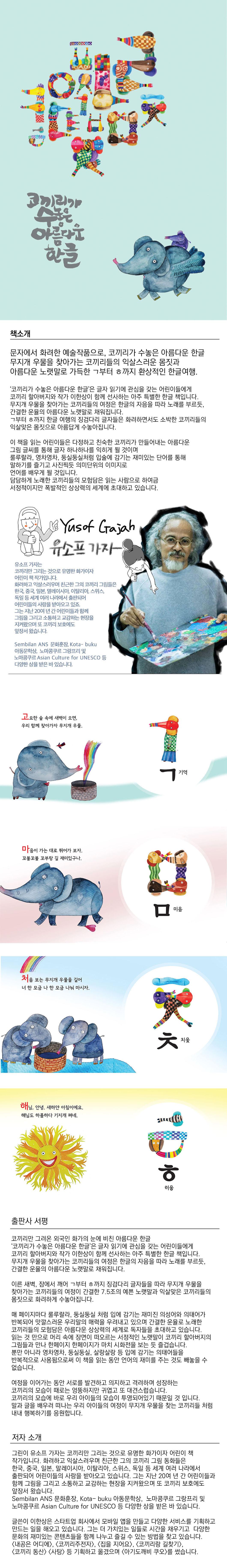 코끼리가수놓은아름다운한글_상품설명.jpg