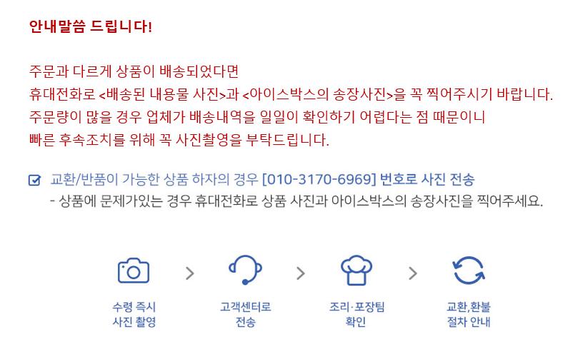 notice_배송.jpg
